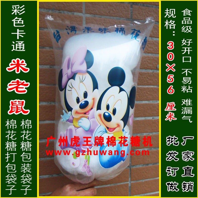 彩色卡通米老鼠棉花糖包装袋 棉花糖袋子 打包袋 0.