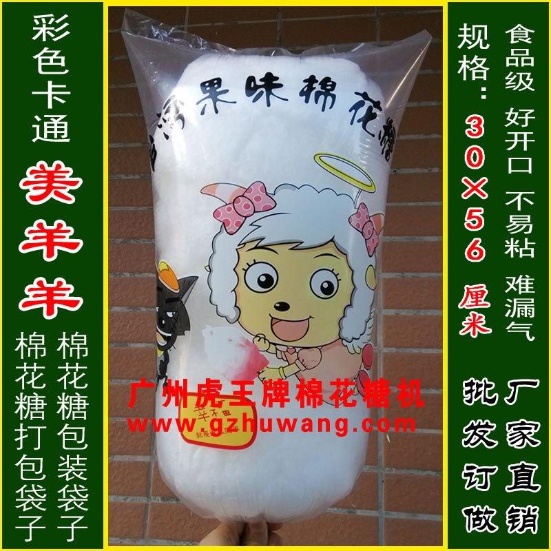 彩色卡通美羊羊棉花糖包装袋 棉花糖袋子 打包袋 0.
