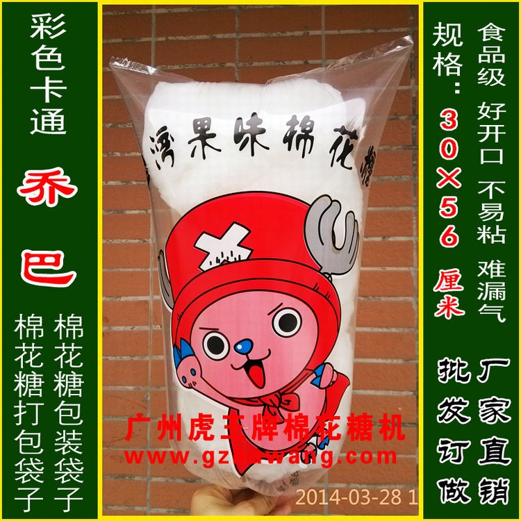 彩色卡通乔巴棉花糖包装袋 棉花糖袋子 打包袋 0.2元/个 3000个起卖