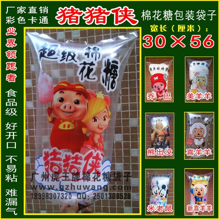 彩色卡通猪猪侠棉花糖包装袋/棉花糖袋子/棉花糖打包袋 0.