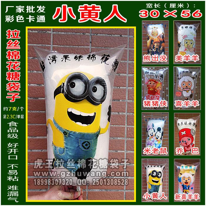 彩色卡通小黄人棉花糖包装袋
